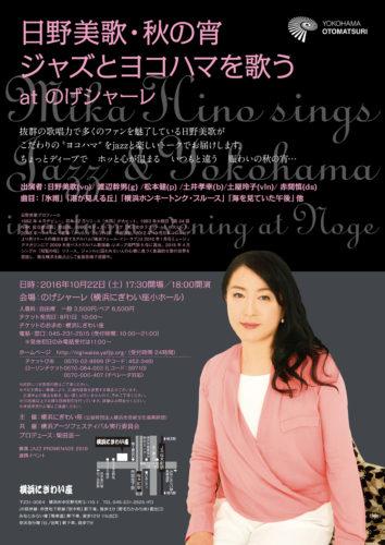横浜音祭り「日野美歌・秋の宵 ジャズとヨコハマを歌う atのげシャーレ」