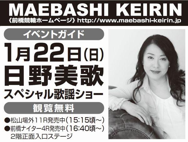 maebashi1